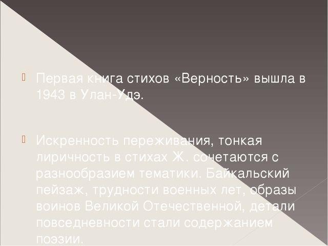Первая книга стихов «Верность» вышла в 1943 в Улан-Удэ. Искренность пережива...