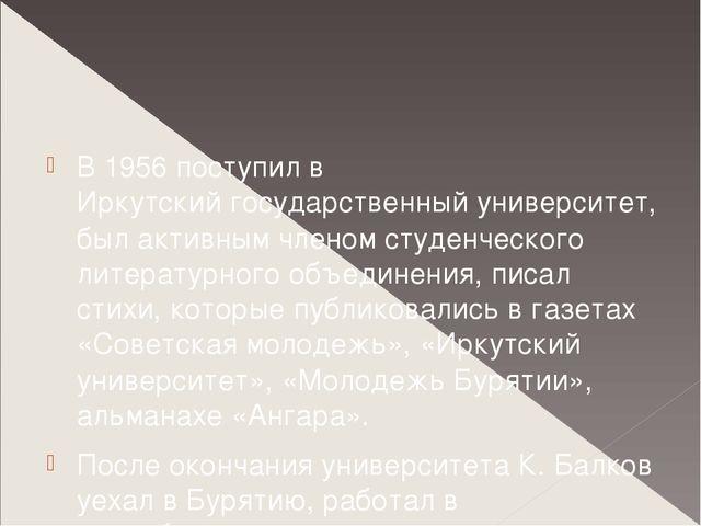 В 1956 поступил в Иркутский государственный университет, был активным членом...
