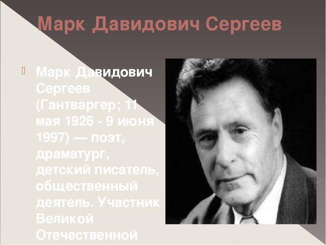 Марк Давидович Сергеев Марк Давидович Сергеев (Гантваргер; 11 мая 1926 - 9 ию...