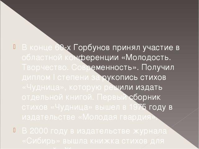 В конце 60-х Горбунов принял участие в областной конференции «Молодость. Тво...