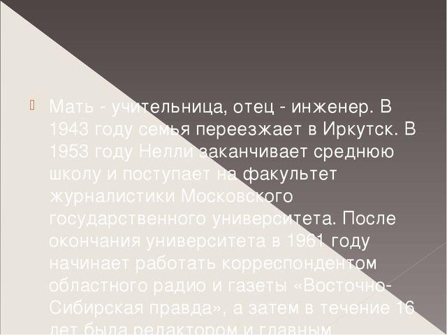 Мать - учительница, отец - инженер. В 1943 году семья переезжает в Иркутск....