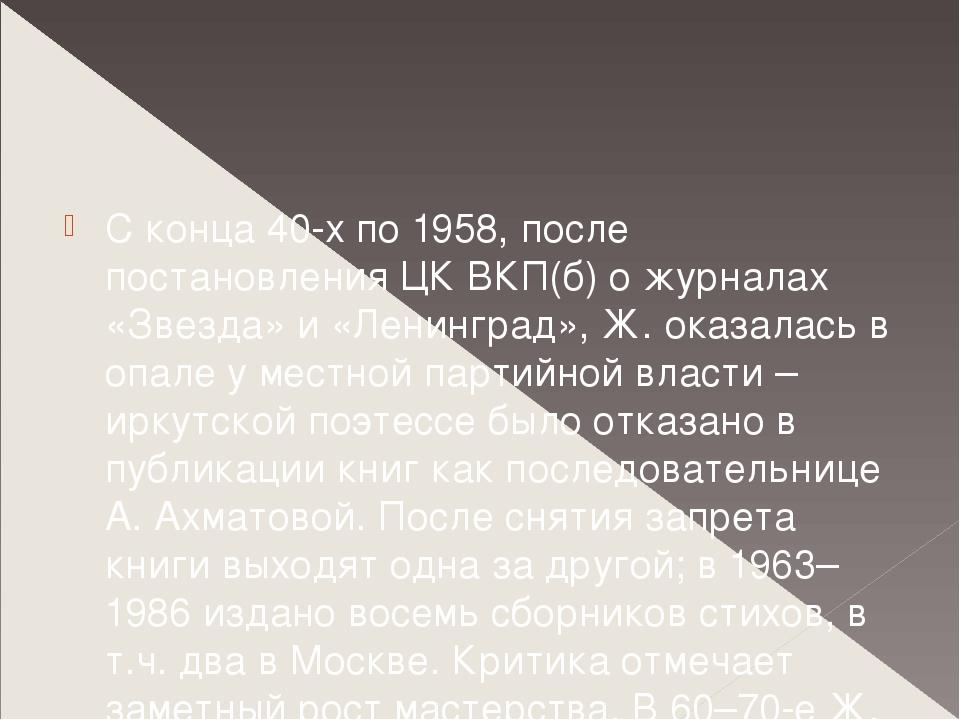 С конца 40-х по 1958, после постановления ЦК ВКП(б) о журналах «Звезда» и «Л...