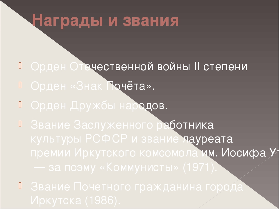 Награды и звания Орден Отечественной войны II степени Орден «Знак Почёта». О...