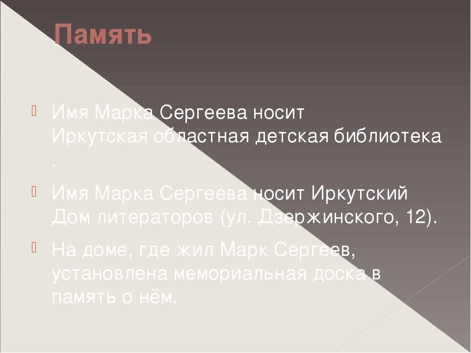 Память Имя Марка Сергеева носит Иркутская областная детская библиотека. Имя М...