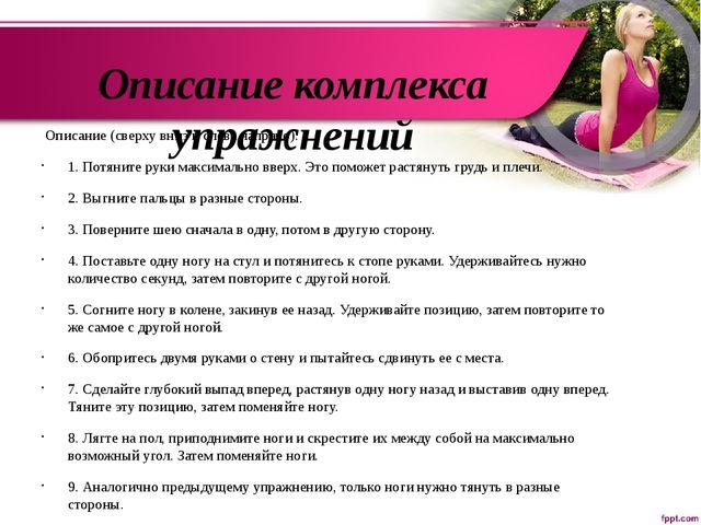 Описание комплекса упражнений Описание (сверху вниз и слева направо): 1. Потя...