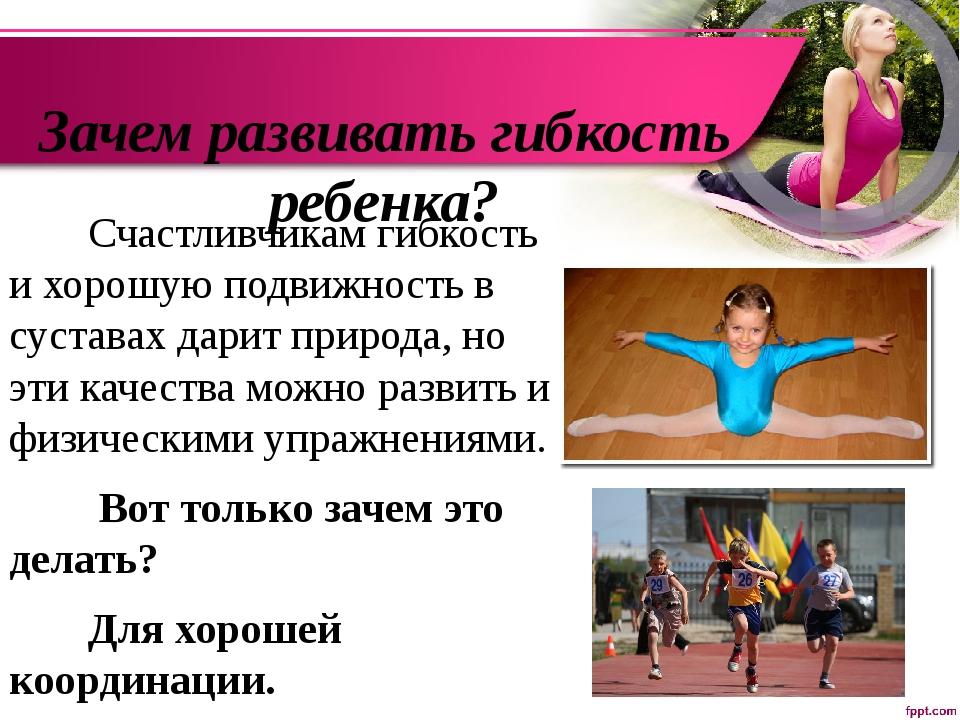 Зачем развивать гибкость ребенка? Счастливчикам гибкость и хорошую подвижност...