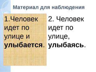 Материал для наблюдения 1.Человек идет по улице и улыбается. 2. Человек идет