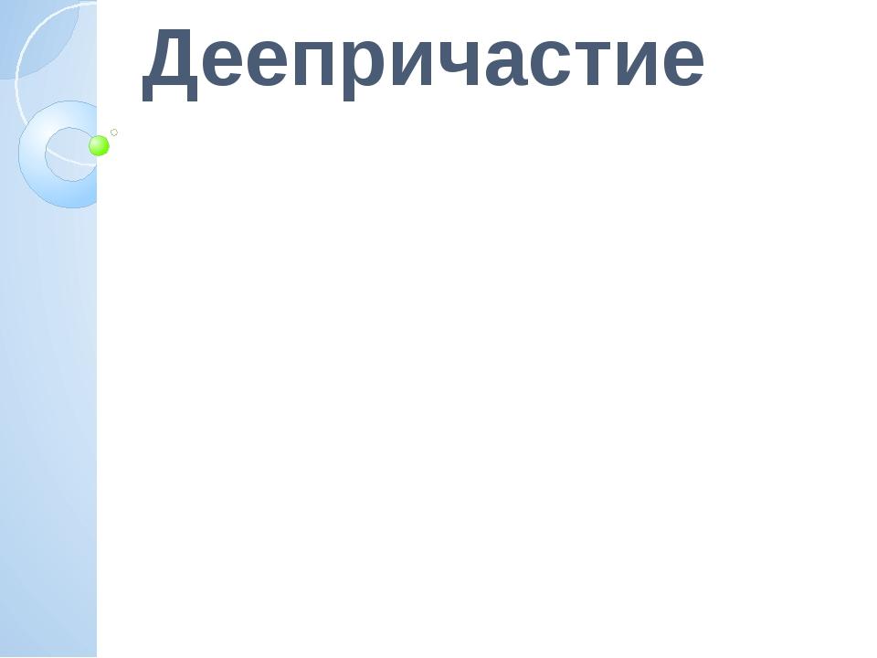 Деепричастие
