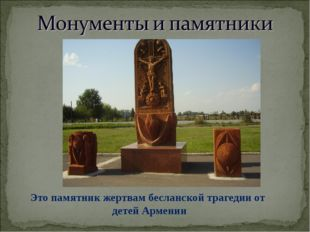 Памятник Это памятник жертвам бесланской трагедии от детей Армении
