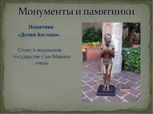 Памятник «Детям Беслана» Стоит в маленьком государстве Сан-Марино очень