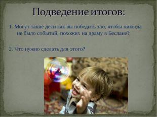 1. Могут такие дети как вы победить зло, чтобы никогда не было событий, похож