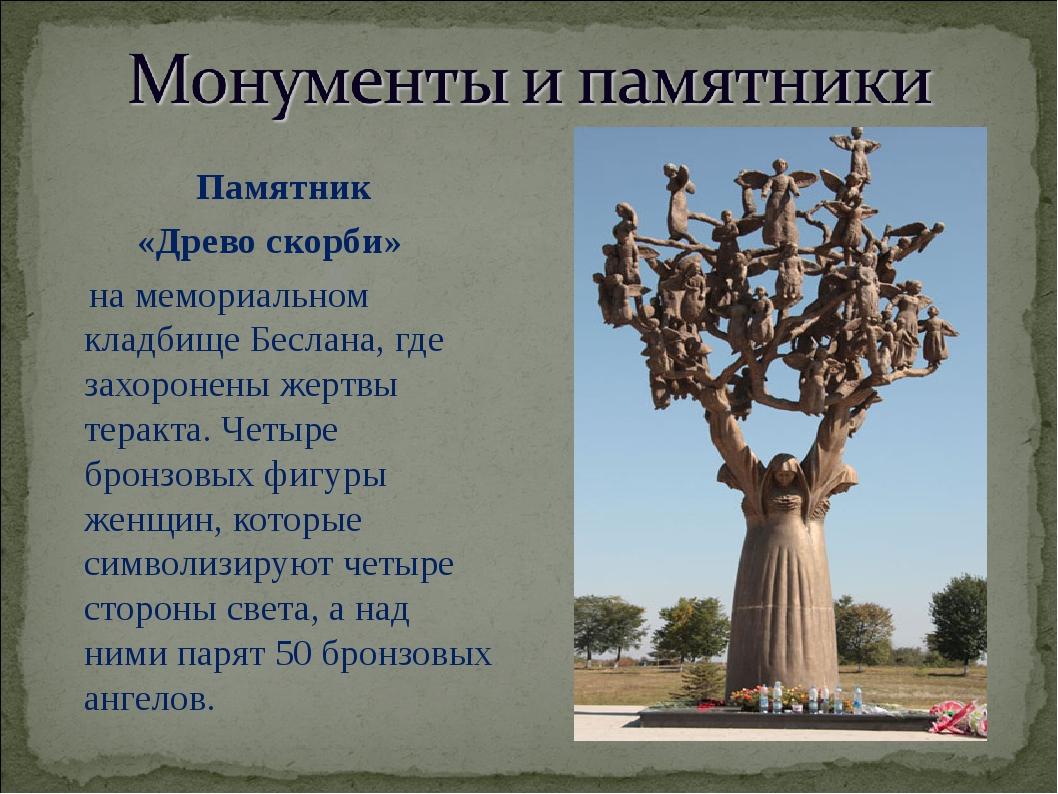Памятник «Древо скорби» на мемориальном кладбище Беслана, где захоронены жер...