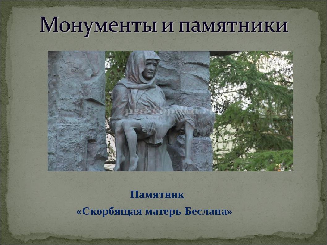 Памятник «Скорбящая матерь Беслана»