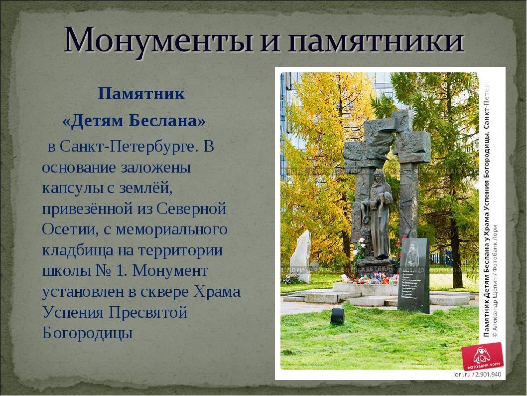 Памятник «Детям Беслана» в Санкт-Петербурге. В основание заложены капсулы с...