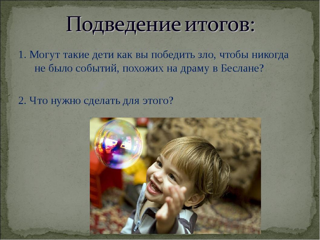 1. Могут такие дети как вы победить зло, чтобы никогда не было событий, похож...