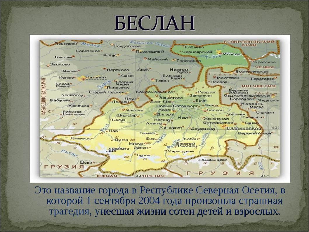Это название города в Республике Северная Осетия, в которой 1 сентября 2004...