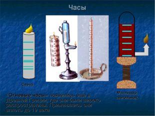 Свеча Масляный светильник «Огневые часы» появились еще в Древней Греции, где