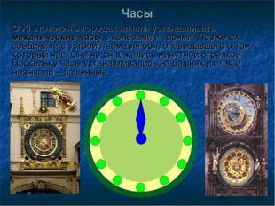 С XI столетия в городах начали устанавливать механические часы с колёсами и г