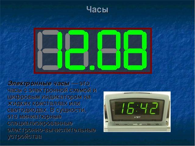 Электронные часы — это часы с электронной схемой и цифровым индикатором на жи...