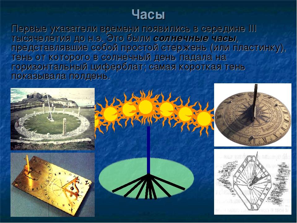 Первые указатели времени появились в середине III тысячелетия до н.э. Это был...