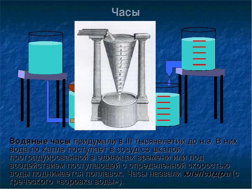 Водяные часы придумали в III тысячелетии до н.э. В них вода по капле поступае...