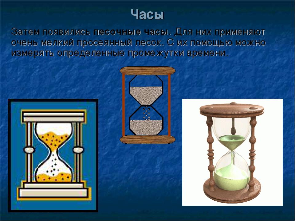 Затем появились песочные часы. Для них применяют очень мелкий просеянный песо...