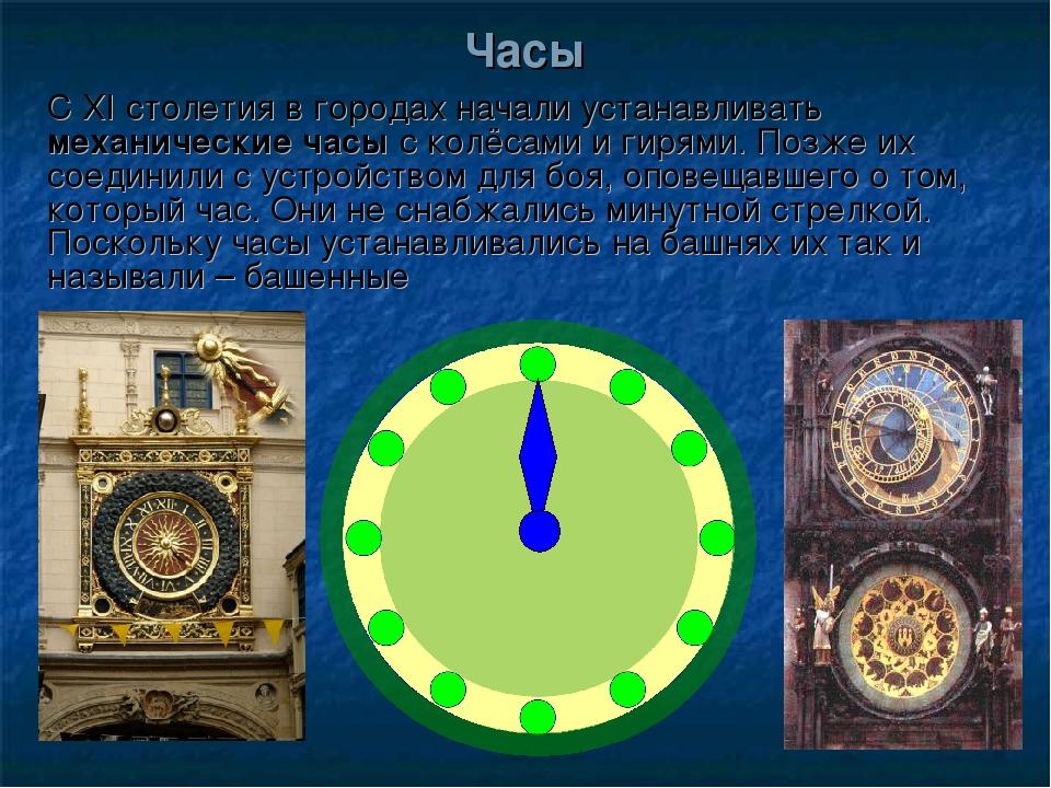 С XI столетия в городах начали устанавливать механические часы с колёсами и г...