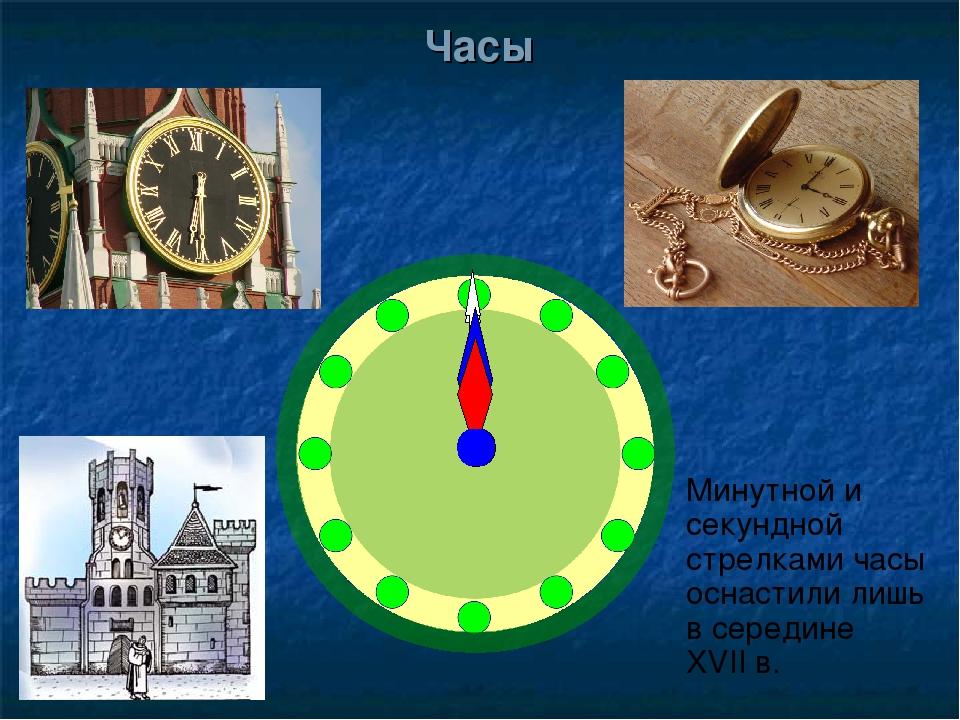 Минутной и секундной стрелками часы оснастили лишь в середине XVII в. Часы