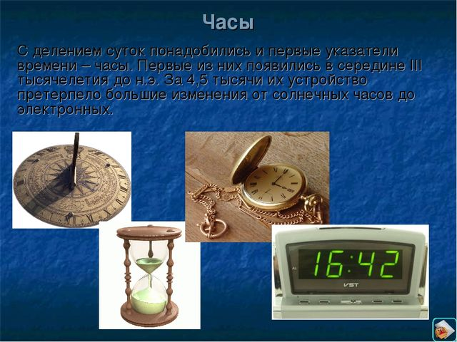 Часы С делением суток понадобились и первые указатели времени – часы. Первые...