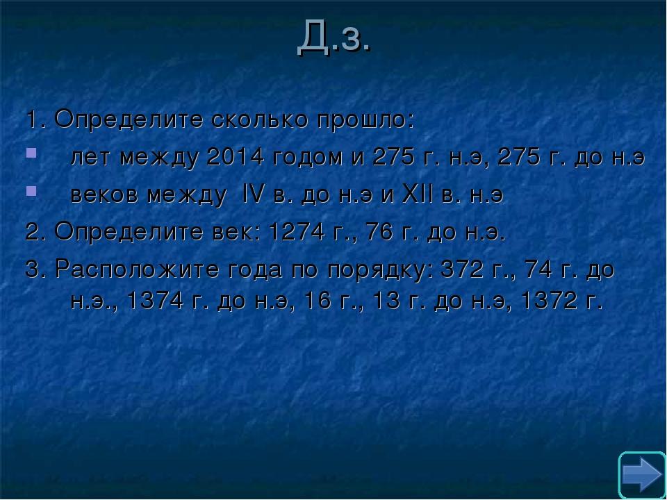Д.з. 1. Определите сколько прошло: лет между 2014 годом и 275 г. н.э, 275 г....