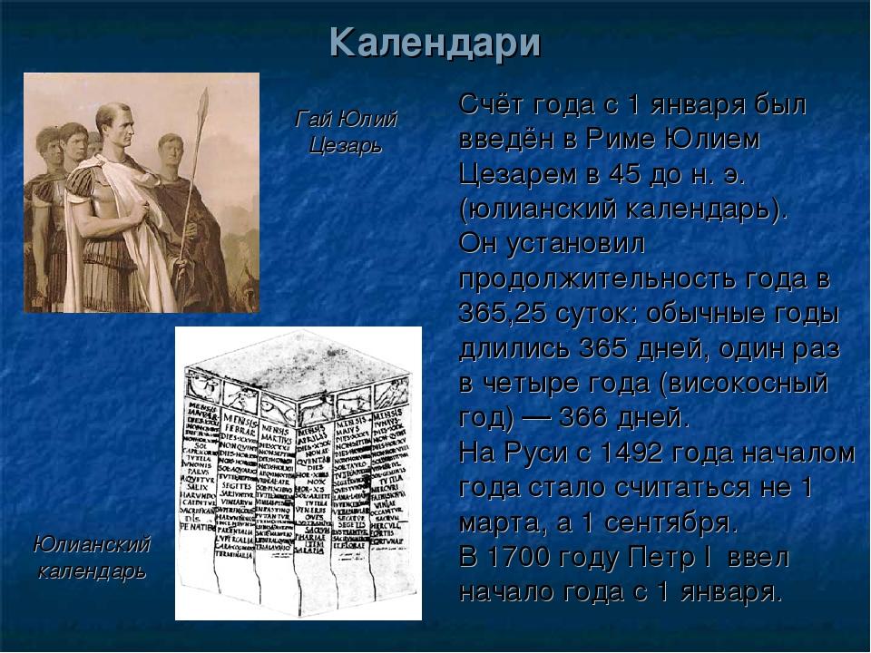 Счёт года с 1 января был введён в Риме Юлием Цезарем в 45 до н. э. (юлианский...