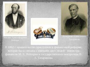 В 1862 г. правительство приступило к финансовой реформе, которая была связана