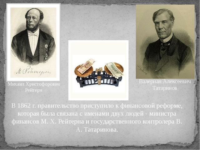 В 1862 г. правительство приступило к финансовой реформе, которая была связана...