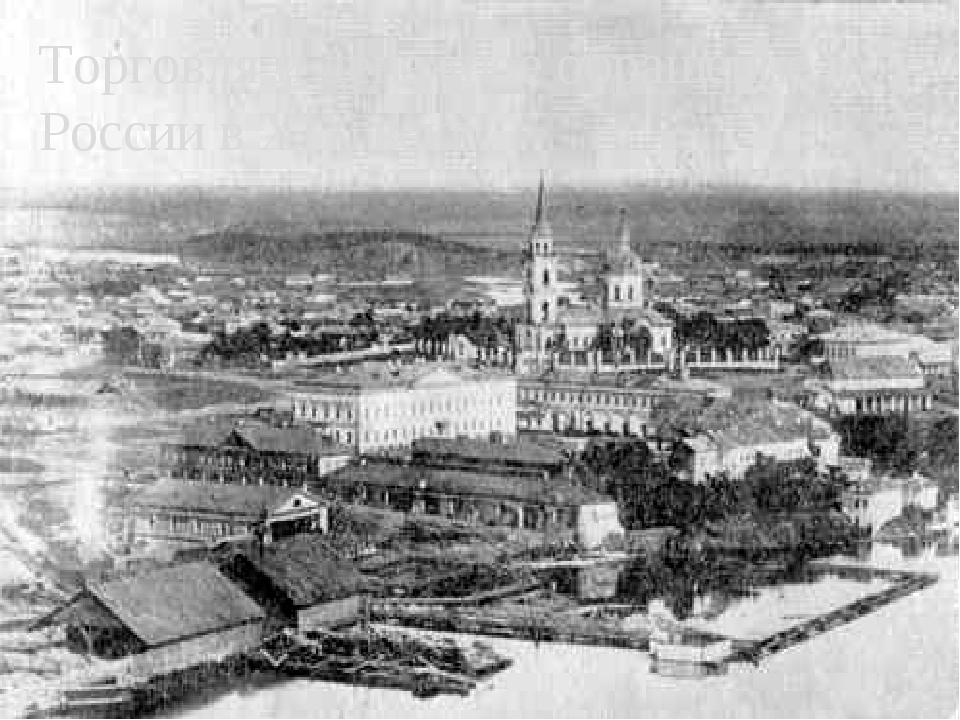 Торговля и денежное обращение в России в XIX веке.