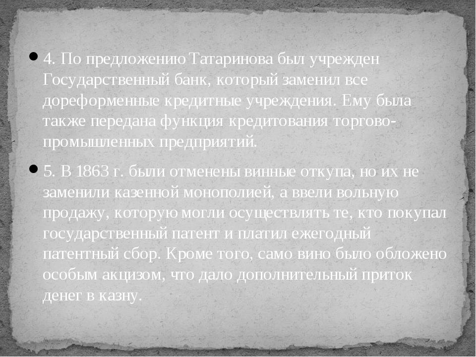 4. По предложению Татаринова был учрежден Государственный банк, который замен...