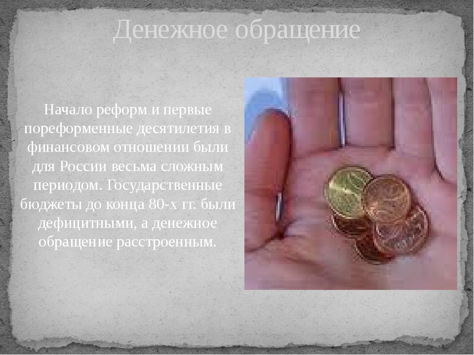 Денежное обращение Начало реформ и первые пореформенные десятилетия в финансо...