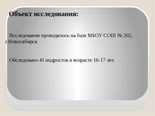 Объект исследования: Исследование проводилось на базе МБОУ СОШ № 202, г.Ново