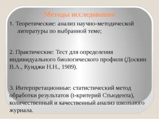 Методы исследования 1. Теоретические: анализ научно-методической литературы п