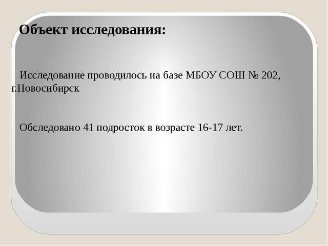 Объект исследования: Исследование проводилось на базе МБОУ СОШ № 202, г.Ново...