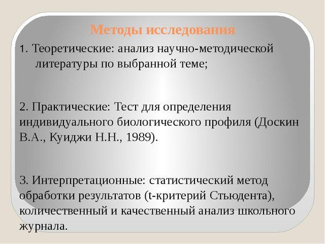 Методы исследования 1. Теоретические: анализ научно-методической литературы п...