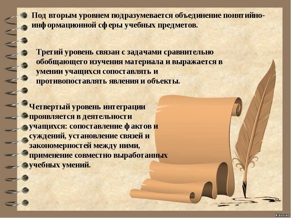 Под вторым уровнем подразумевается объединение понятийно-информационной сфер...