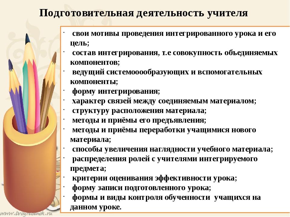 Подготовительная деятельность учителя свои мотивы проведения интегрированног...