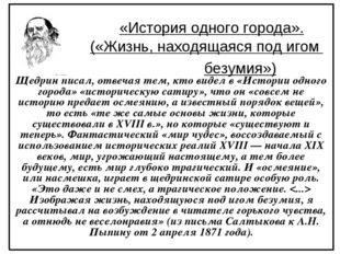 «История одного города». («Жизнь, находящаяся под игом безумия») Щедрин п