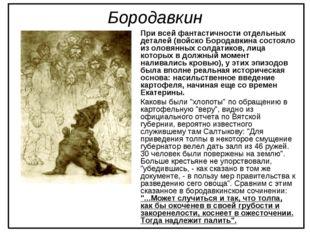 Бородавкин При всей фантастичности отдельных деталей (войско Бородавкина сост
