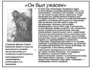 «Он был ужасен» В 1810 году Александр I выдвинул идею особой формы расквартир