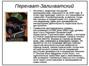 Перехват-Залихватский Летопись, веденная четырьмя архивариусами, обрывается н