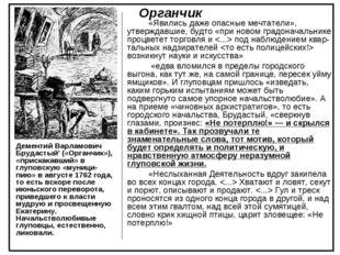 Органчик Дементий Варламович Брудастый' («Органчик»), «прискакавший» в глупо