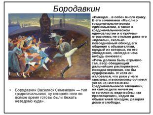 Бородавкин «Вмещал... в себе» много крику. В его сочинении «Мысли о градонача