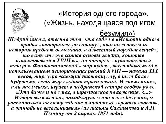 «История одного города». («Жизнь, находящаяся под игом безумия») Щедрин п...