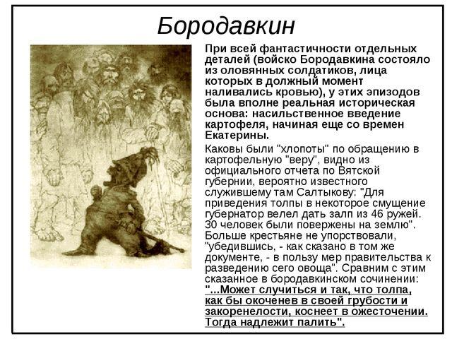 Бородавкин При всей фантастичности отдельных деталей (войско Бородавкина сост...